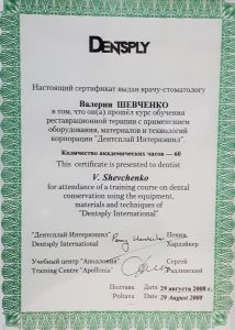 sertif11