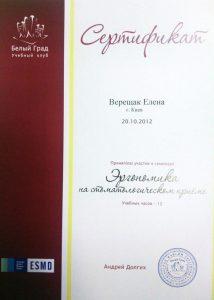 sertif16