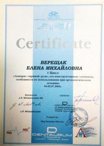 sertif17