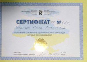 sertif22