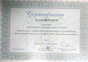 sertif25