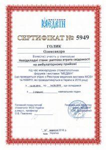 sertif28